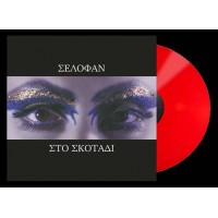 SELOFAN - Στο Σκοτάδι (IN THE DARKNESS) [LIMITED RED] LP