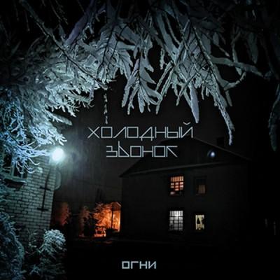 ХОЛОДНЫЙ ЗВОНОК [KHOLODNIY ZVONOK] - Огни [OGNI] [LIMITED] CD